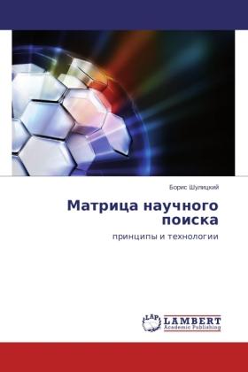 Matritsa nauchnogo poiska - printsipy i tekhnologii