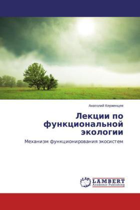 Lektsii po funktsional'noy ekologii - Mekhanizm funktsionirovaniya ekosistem - Kerzhentsev, Anatoliy