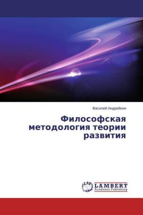 Filosofskaya metodologiya teorii razvitiya - Andrejkin, Vasilij