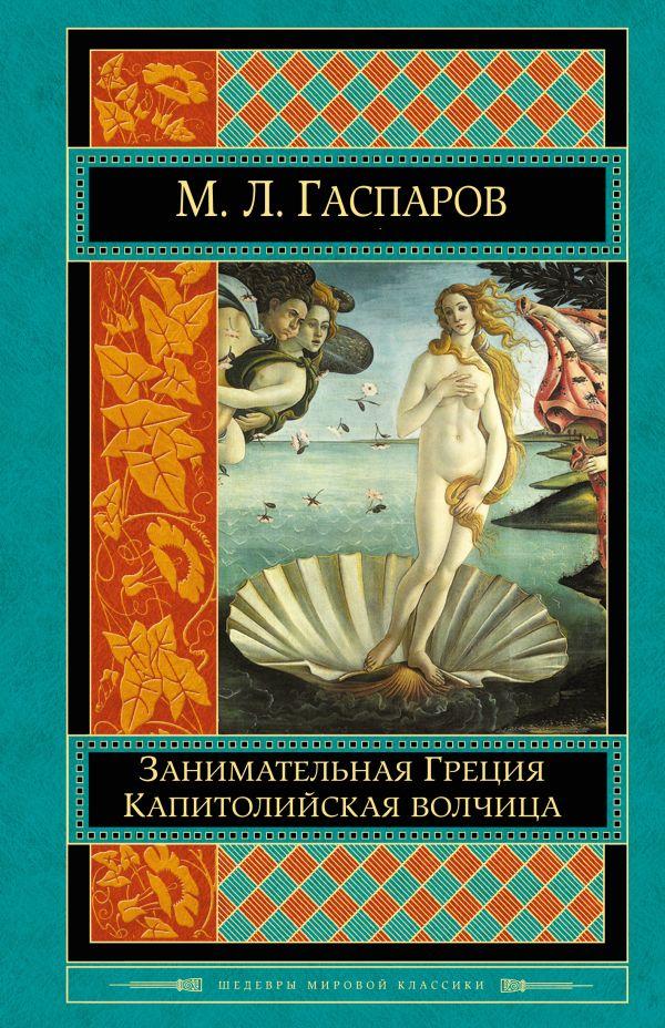 Zanimatel'naja Grecija. Kapitolijskaja volchica - Gasparov M.L.
