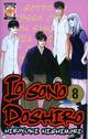 Io sono Doshiro. Vol. 8