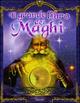Il  grande libro dei maghi