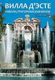Villa d'Este, villa Adriana a Tivoli. Ediz. russa