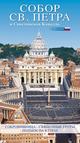 La  Basilica di San Pietro. Ediz. russa