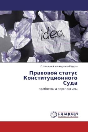 Pravovoj status Konstitucionnogo Suda - problemy i perspektivy - Shadrin, Stanislav Alexandrovich